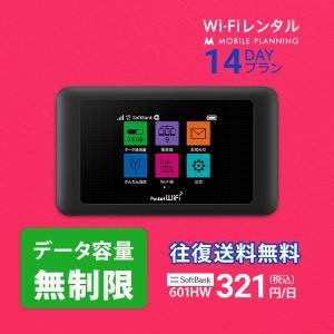 SoftBank 601HW は月間通信容量「無制限」なので、YouTube、Netflix、Hul...