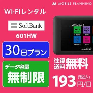 WiFi レンタル 無制限/月 国内 30日間 ソフトバンク Wi-Fi ポケットWiFi 601HW 往復送料無料 1ヵ月 プラン|モバイルプランニング