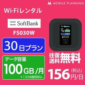 WiFi レンタル 100GB/月 国内 30日間 ソフトバンク Wi-Fi ポケットWiFi FS030W 往復送料無料 1ヶ月 プラン|モバイルプランニング