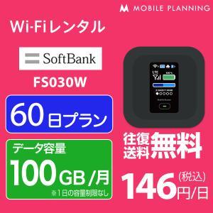 WiFi レンタル 100GB/月 国内 60日間 ソフトバンク Wi-Fi ポケットWiFi FS...