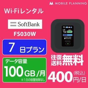 WiFi レンタル 100GB/月 国内 7日間 ソフトバンク Wi-Fi ポケットWiFi FS030W 往復送料無料 1週間 プラン|モバイルプランニング
