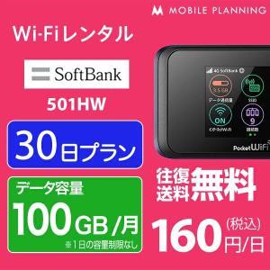 WiFi レンタル 100GB/月 国内 30日間 ソフトバンク Wi-Fi ポケットWiFi 501HW 往復送料無料 1ヶ月 プラン|モバイルプランニング
