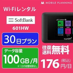 WiFi レンタル 100GB/月 国内 30日間 ソフトバンク Wi-Fi ポケットWiFi 60...
