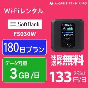 WiFi レンタル 無制限/月、3GB/日 国内 180日間 ソフトバンク Wi-Fi ポケットWi...