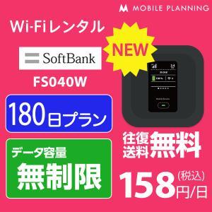 WiFi レンタル 無制限 国内 180日間 ソフトバンク Wi-Fi ポケットWiFi FS030W 往復送料無料 6ヶ月 プラン|モバイルプランニング