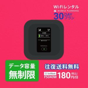 WiFi レンタル 無制限 国内 30日間 ソフトバンク Wi-Fi ポケットWiFi FS030W...