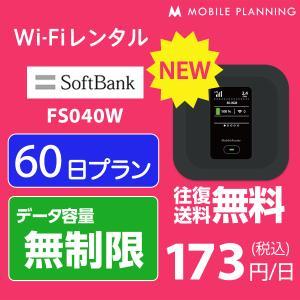 SoftBank FS030W は高速・快適・繋がりやすいおすすめのモバイルWiFiルータ!軽量小型...