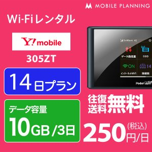 WiFi レンタル 無制限/月 国内 14日間 ワイモバイル Wi-Fi Pocket WiFi 3...