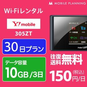 WiFi レンタル 無制限/月 国内 30日間 ワイモバイル Wi-Fi Pocket WiFi 305ZT 往復送料無料 ポケットwifiレンタル 1ヶ月 プラン|モバイルプランニング
