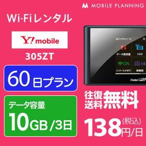 WiFi レンタル 無制限/月 国内 60日間 ワイモバイル Wi-Fi Pocket WiFi 3...