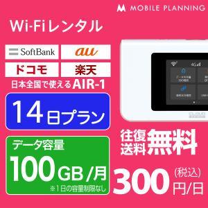 WiFi レンタル 100GB/月 国内 14日間 ソフトバンク Wi-Fi ポケットWiFi ai...