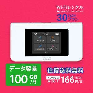 WiFi レンタル 100GB/月 国内 30日間 ソフトバンク Wi-Fi ポケットWiFi ai...