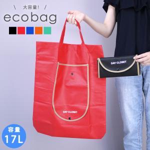 エコバッグ 折りたたみ コンパクト 17L 買い物袋 レジ袋 トートバッグ ショッピングバッグ お洒落 可愛い 軽量 収納 アウトポケット コンビニサイズ 大容量|mobilebatteryampere