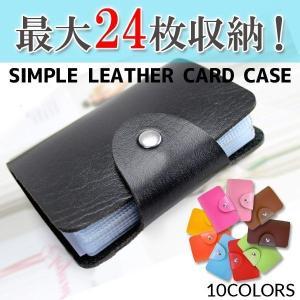 カードケース レディース メンズ 大容量 24枚カード収納可能 おしゃれ かわいい コンパクト 合皮 レザー ポイントカード入れ ポイント消化|mobilebatteryampere
