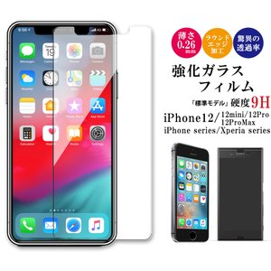 強化ガラスフィルム  iPhone11 Pro Max  iPhone  XR XS Max iPhone8 7 Plus X 5s 6s SE Xperia XZ1 Compact|mobilebatteryampere