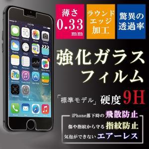 強化ガラスフィルム スマホ用 AQUOS arrows ZenFone apple watch Huawei 表面硬度9H 液晶保護シート 指紋防止 キズ防止 衝撃吸収|mobilebatteryampere