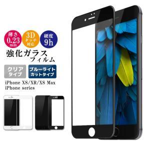 iPhone11 Pro 強化ガラスフィルム iPhone11 XS Max XR X iPhone8 8Plus 7Plus  ブルーライトカット|mobilebatteryampere
