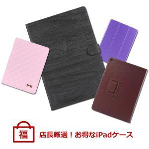 2020年福袋 タブレットケース ハード 手帳型 ソフト iPad mini4 ケース カバー Ai...