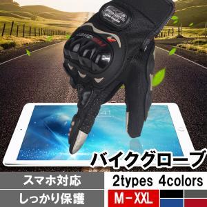 バイクグローブ スマホ対応 しっかり保護 2types 4colors M-XXL  バイクグローブ...