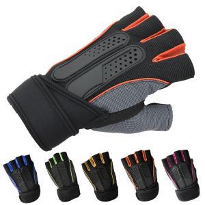フィットネスグローブ ウエイトトレーニング手袋 メンズ レディース 筋力 トレ ジム グローブ 手袋...