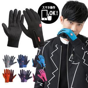 手袋 メンズ レディース スマホ対応 グローブ 裏起毛 撥水 防寒 あったか タッチパネル バイク 冬|mobilebatteryampere