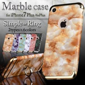 iPhone8ケース アイフォン スマホ ケース カバー スマホリング付き スタンド機能 薄型 おし...