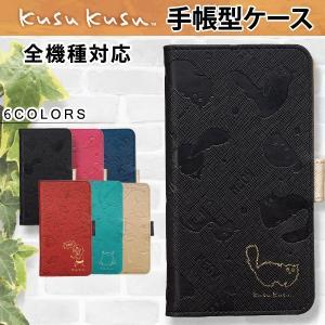 KusuKusu iPhone XS ケース Qi 全機種 対応 手帳型 携帯 スマホ ケース カバー キャラクター iPhone 8 7 X ケース iPhone 6s SE|mobilebatteryampere