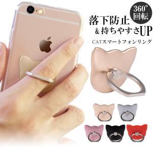 スマホリング ホールド フィンガー リング付き ネコ 単品 iPhone12 mini 全機種対応 iPhone12 pro XS Max XR 8 7 Plus X mobilebatteryampere