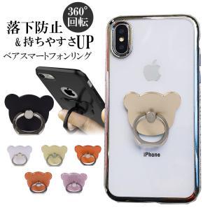 スマホリング  iPhone12 Pro Max キラキラ メタリック くま フィンガーリング iPhone11 XR XS Max XS 8Plus X Xperia Galaxy mobilebatteryampere