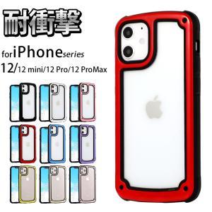 iPhone12 ケース iPhone12 mini 12 Pro Max iPhone SE2 第2世代 iPhone11 スマホ バンパー クリア 衝撃吸収 iPhone11 Pro Max XS Max XR XS 黒 白|mobilebatteryampere