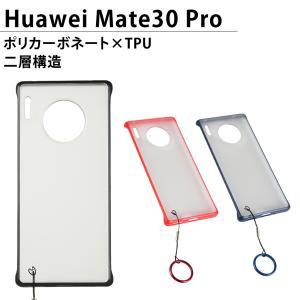 Huawei Mate30 Pro ケース リングストラップ付き スマホケース ソフト 耐衝撃 落下防止 丈夫 二層構造 PC TPU 半透明 シンプル|mobilebatteryampere