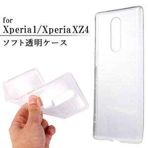 Xperia1 ケース Xperia XZ4 スマホケース クリア スマホカバー ソフトクリア シンプル|mobilebatteryampere