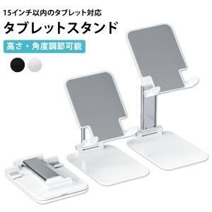 スマホスタンド 卓上 折りたたみ 寝ながら タブレット iPad Pro 12.9 2021 第5世代 iPad Air 10.9 2020 第4世代 mobilebatteryampere
