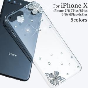 iPhone XS X  8プラス 8plus 7 ケース  スマホカバー 大人可愛い クリア ゴージャス ハード 透明 mobilebatteryampere