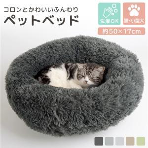 猫ベッド ネコ ペット ベッド 洗える かわいい オールシーズン 小型犬 イヌ  暖かい クッション 柔らかい ふわふわ もこもこ mobilebatteryampere
