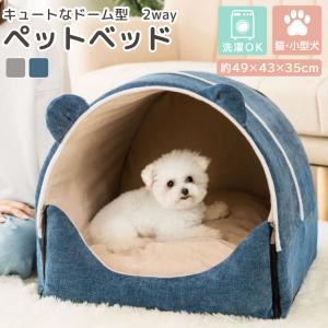 小型犬 ベッド ドーム型 ハウス 洗える ペット 犬用 猫用 クッション付き 2点セット かわいい おしゃれ ネコ イヌ 暖かい 49×35×43cm mobilebatteryampere