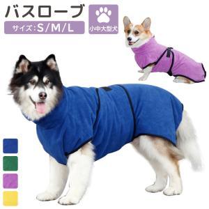 犬用 バスローブ 小型犬 中型犬 大型犬 犬用ウェア 可愛い お洒落 無地 シンプル お風呂 水遊び シャワー アウトドア mobilebatteryampere