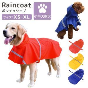 犬用 レインコート 着せやすい ポンチョ 小型犬 中型犬 大型犬 フード付き ペット 犬服 可愛い お洒落 無地 着せやすい 袖あり mobilebatteryampere