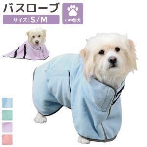 ペット 犬用 バスローブ 小型犬 中型犬 イヌ おしゃれ かわいい シンプル 無地 バスタオル ドッグウェア タオル お風呂 mobilebatteryampere