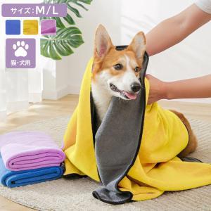 ペット 吸水 タオル 犬 猫 吸水 マイクロファイバー いぬ 小型犬 中型犬 ねこ シンプル 無地 バスタオル 厚手 お風呂 mobilebatteryampere