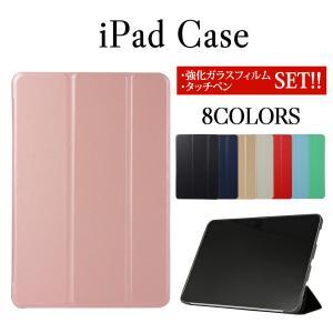 iPad Pro 11インチ(2020) iPad 2020 第8世代 第7世代 ケース 2018 2017 mini4 第6世代 第5世代 強化ガラスフィルム タッチペン3点セット|mobilebatteryampere