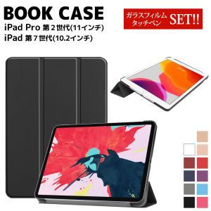 iPad Pro 11 2021 ケース 第3世代 A2459 2020 強化ガラスフィルム タッチペン 3点セット iPad 8 10.2 薄型 シンプル オートスリープ 黒|mobilebatteryampere