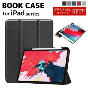 iPad 2020 第8世代 第7世代 手帳型 カバー 強化ガラスフィルム タッチペン Pro 第2世代 11インチ用 タブレット|mobilebatteryampere