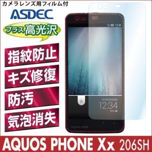 AQUOS PHONE Xx 206SH AFP液晶保護フィルム 指紋防止 自己修復 防汚 気泡消失 ASDEC アスデック AFP-206SH|mobilefilm
