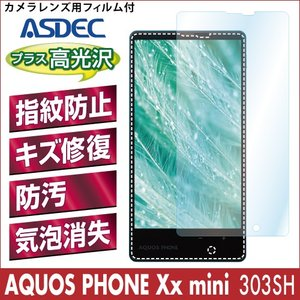 AQUOS PHONE Xx mini 303SH AFP液晶保護フィルム 指紋防止 自己修復 防汚 気泡消失 ASDEC アスデック AFP-303SH|mobilefilm