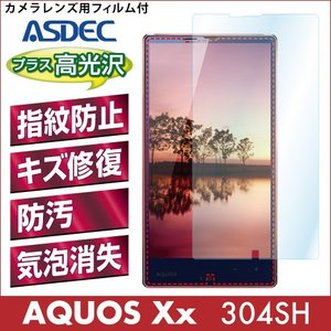 AQUOS Xx 304SH AFP液晶保護フィルム 指紋防止 自己修復 防汚 気泡消失 ASDEC アスデック AFP-304SH|mobilefilm
