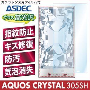 AQUOS CRYSTAL 305SH AFP液晶保護フィルム 指紋防止 自己修復 防汚 気泡消失 ASDEC アスデック AFP-305SH|mobilefilm