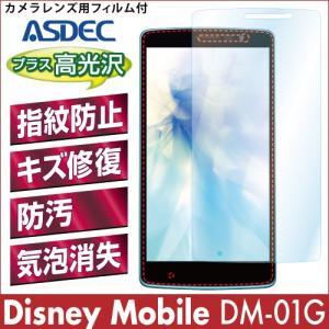 Disney Mobile on docomo DM-01G AFP液晶保護フィルム 指紋防止 自己修復 防汚 気泡消失 ASDEC アスデック AFP-DM01G|mobilefilm