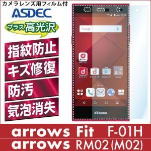 arrows Fit F-01H / 楽天モバイル arrows RM02 / arrows M02 AFP液晶保護フィルム 指紋防止 自己修復 防汚 気泡消失 ASDEC アスデック|mobilefilm
