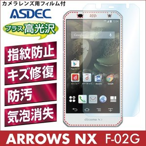 ARROWS NX F-02G AFP液晶保護フィルム 指紋防止 自己修復 防汚 気泡消失 ASDEC アスデック AFP-F02G|mobilefilm